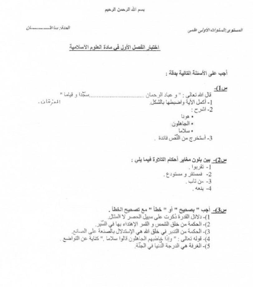 اختبار الفصل الاول في مادة التربية الاسلامية للسنة الاولى جذع مشترك علوم وتكنولوجيا