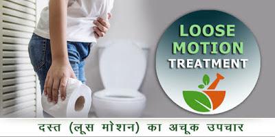 दस्त उपचार, Dast Upchar, लूजमोशन रोकने के लिए घरेलू उपाय , Home Remedies for Loose Motion Hindi, dast ki dava, Loose motion ka gharelu ilaj, लूजमोशन