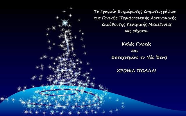 Ελληνική Αστυνομία - Ευχές