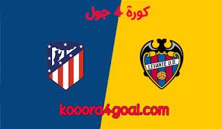 موعد مباراة أتلتيكو مدريد وليفانتي كورة 4 جول في الدوري الإسباني والقنوات الناقلة