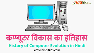 Computer vikas ka itihas, History of computer evolution in Hindi