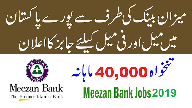 Meezan Bank New Jobs 2019 Online Appy