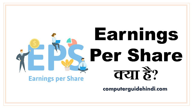 Earnings Per Share क्या है?