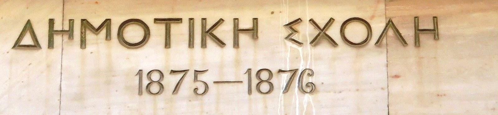 Οδός Ελλήνων: Φωτογραφίες από το 74ο Δημοτικό Σχολείο των Αθηνών