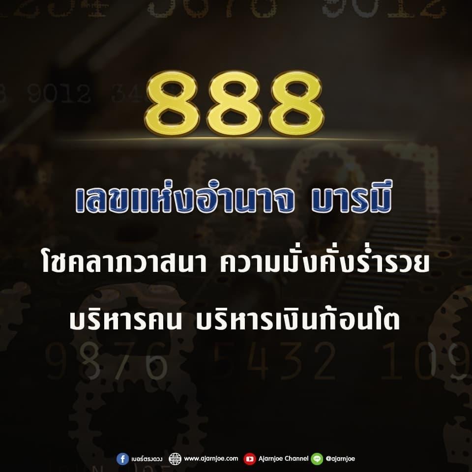 ความหมายของเลข 888 ในเบอร์โทรศัพท์มือถือ