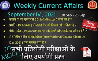 Weekly Current Affairs ( September IV , 2021 )