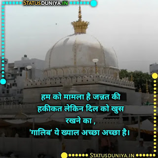 Khwaja Garib Nawaz Shayari Hindi 2021 , हम को मामला है जन्नत की हकीकत लेकिन दिल को खुस रखने का ,  'गालिब' ये ख्याल अच्छा अच्छा है।