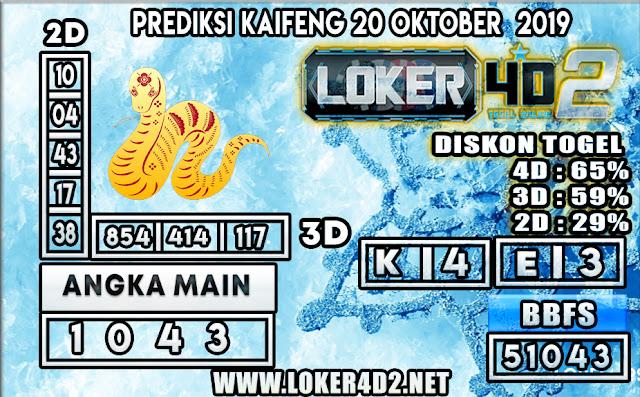 PREDIKSI TOGEL KAIFENG POOLS LOKER4D2 20 OKTOBER 2019