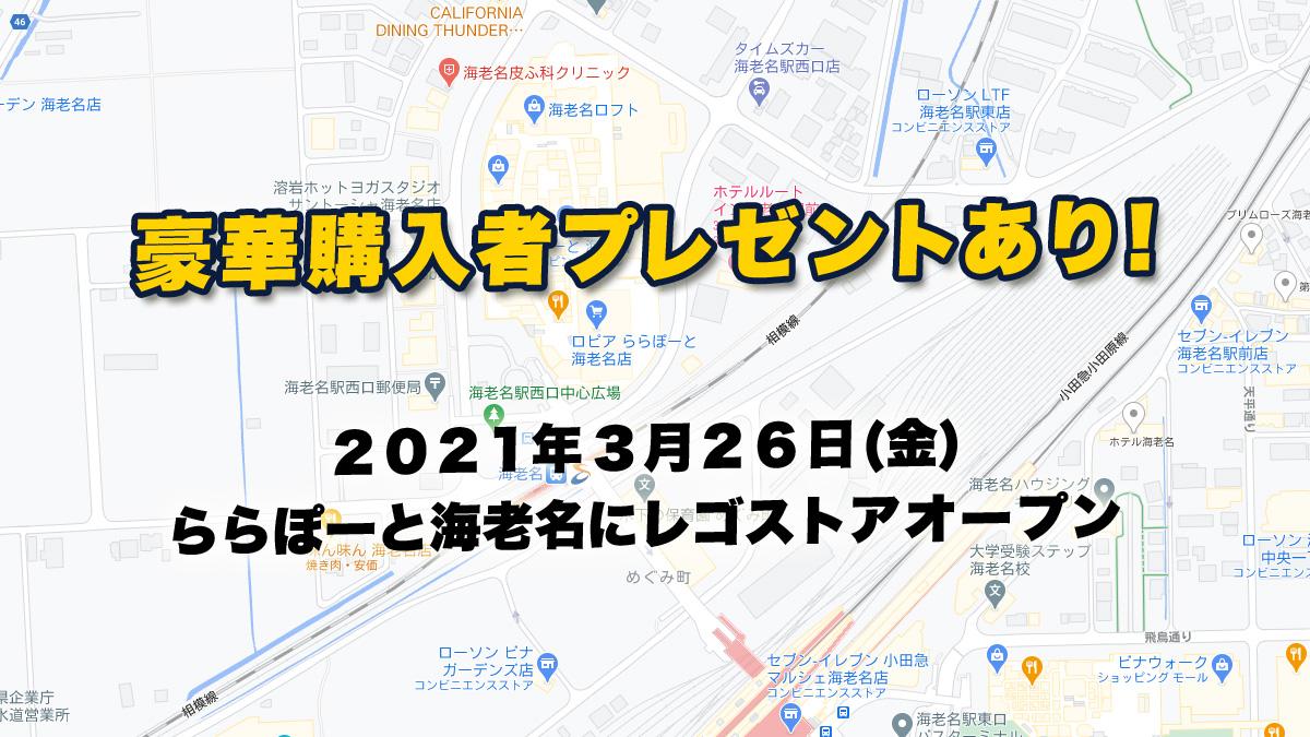 3月26日海老名にレゴストアオープン:豪華購入者プレゼントあり!(2021)