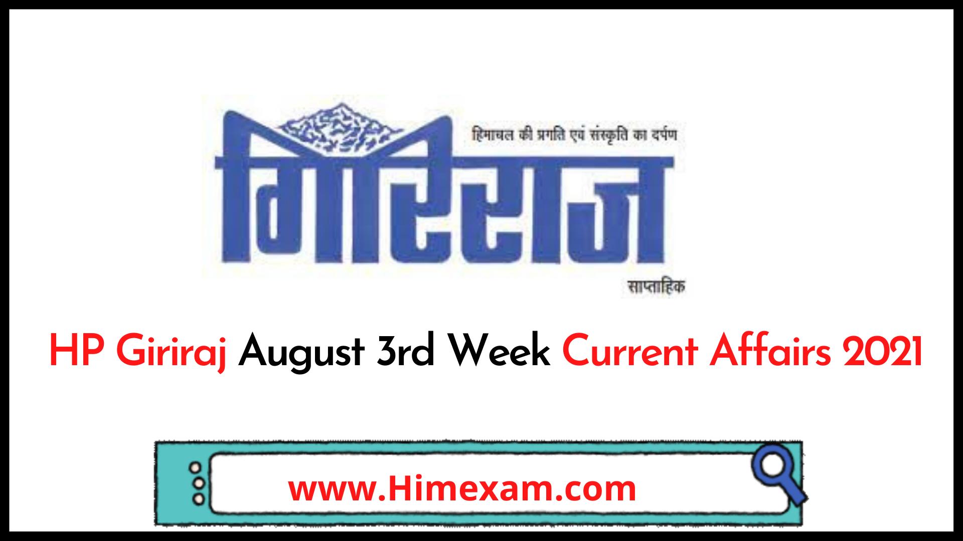 HP Giriraj August 3rd Week Current Affairs 2021