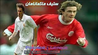 ستيف ماكمانامان أحد الأساطير الذين صنعوا أمجاد ليفربول ـ تعليق عربي,ستيف مكمانمان,الدوري الإسباني,الليجا,برشلونة,الكلاسيكو,ريال مدريد,مانشستريونايتدد,اسطورة ريال مدريد دي ستيفانو,ريال مدريد اسطورة كل الزمان,أهداف مايكل أوين الثلاثة في ألمانيا تصفيات كأس العالم 2002 م,الدوري الانجليزي الممتاز,المباراة التاريخية بين مانشستريونايتدد وأرسنال موسم 99 م تعليق عربي,أيان راش أحد الأساطير الذين صنعوا أمجاد ليفربول ـ تعليق عربي
