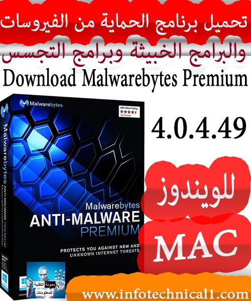 تحميل برنامج Malwarebytes Premium 4.0.4.49  للويندوز و الماك