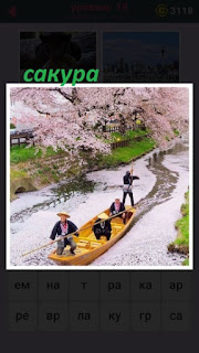 по реке плывет лодка и на берегах растет сакура