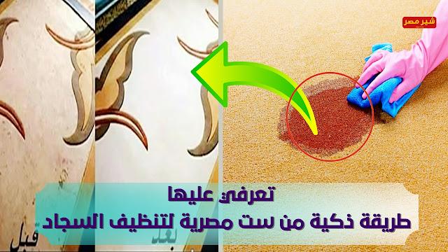 طريقة ذكية من ست مصرية لتنظيف السجاد
