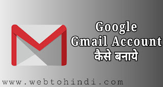 google gamil account id kaise banaye in hindi