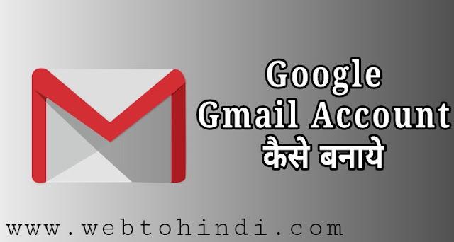 Email Id Kaise Banate Hai Google par