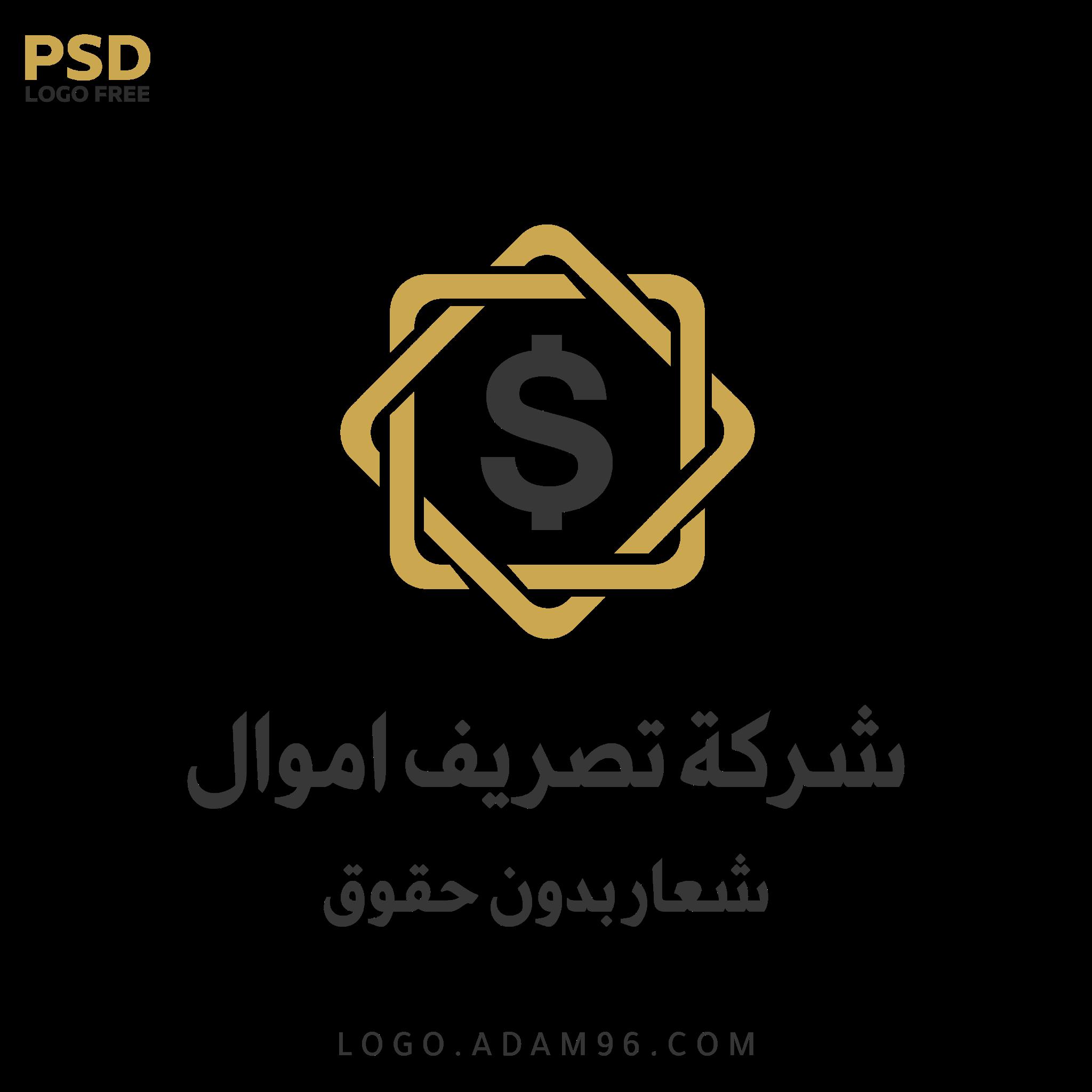 تحميل شعار شركة تصريف اموال لوجو احترافي مجاناً بدون حقوق بصيغة PSD