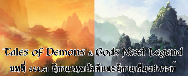 http://readtdg2.blogspot.com/2016/12/tales-of-demons-gods-next-legend-44451.html