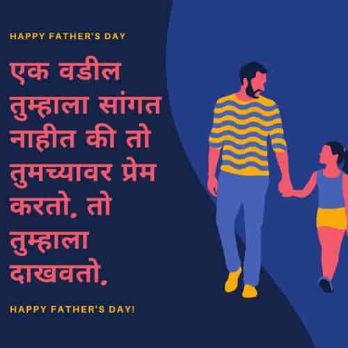 Fathers Day Shubhechha in Marathi