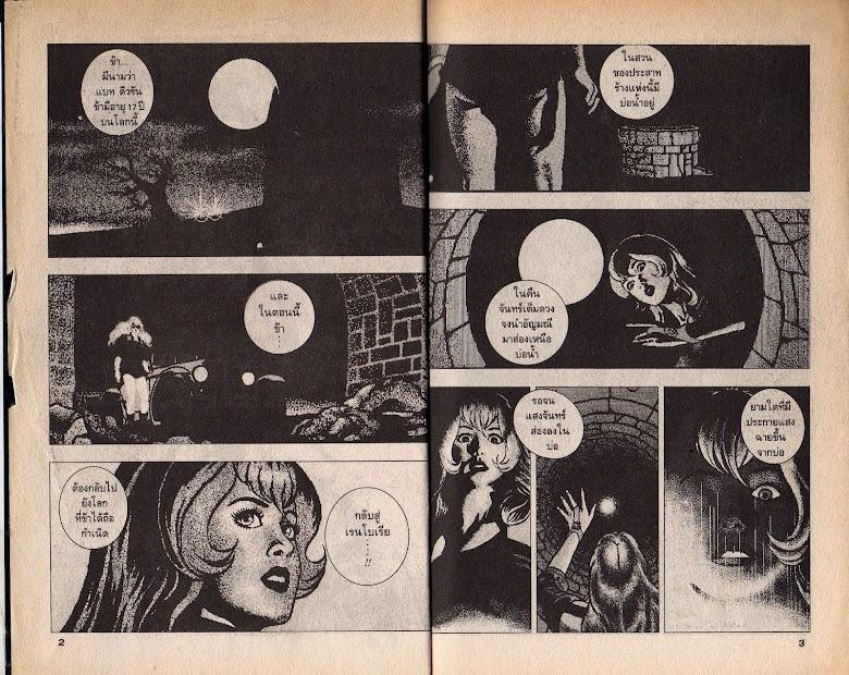 Black Knight Bat - หน้า 3