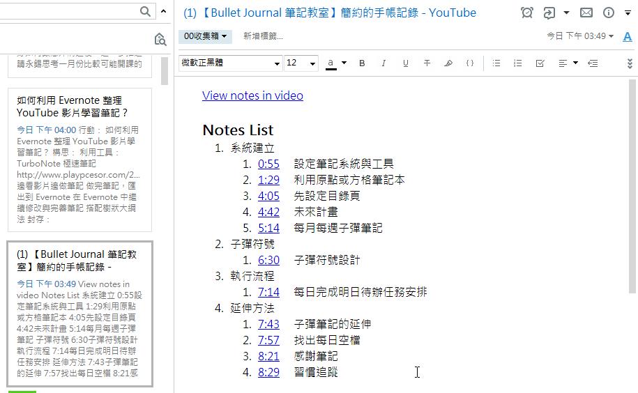 用 Evernote 整理 YouTube 影片學習筆記,記住關鍵段落連結