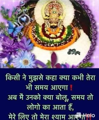 shyam baba fb status in hindi