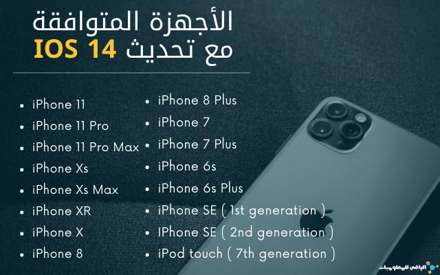 الأجهزة المتوافقة مع تحديث iOS 14