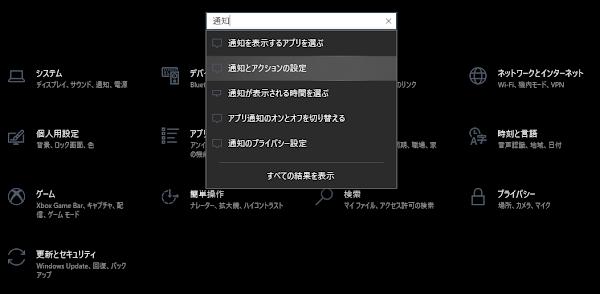Windows 10 の通知