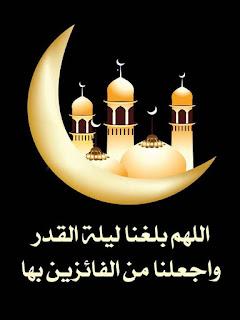 اللهم بلغنا ليلة القدر، صور عن ليلة القدر