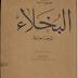 كتاب البخلاء pdf