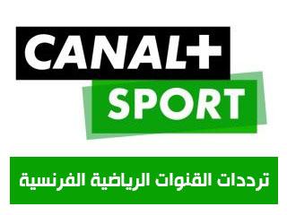 ترددات قنوات كنال بلس الرياضية Canal+ Sport France الفرنسية الناقلة للدوري الانجليزي