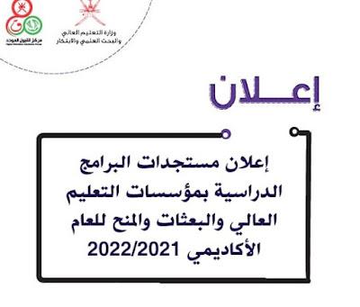 اعلان مستجدات البرامج الدراسية لمرحلة تعديل الرغبات للعام الأكاديمي 2022-2021