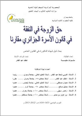 أطروحة دكتوراه: حق الزوجة في النفقة في قانون الأسرة الجزائري مقارنا PDF