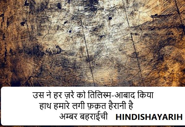 Hindi Hairan Shayari Collections  'हैरानी' पर शायरों की शायरी