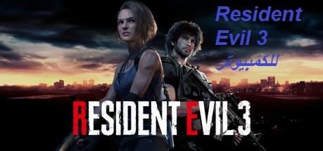 لعبة Resident Evil 3 للكمبيوتر