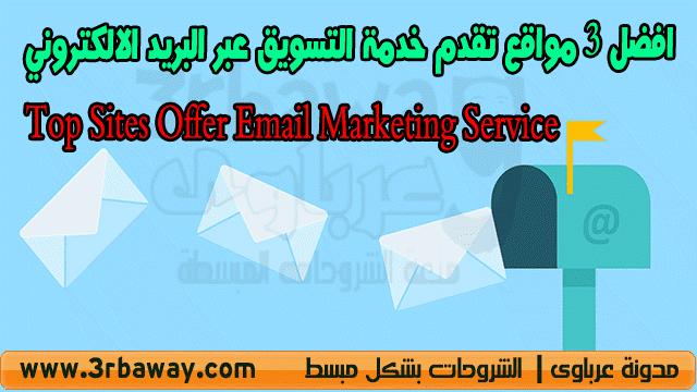 افضل 3 مواقع تقدم خدمة التسويق عبر البريد الالكتروني - Top Sites Offer Email Marketing Service