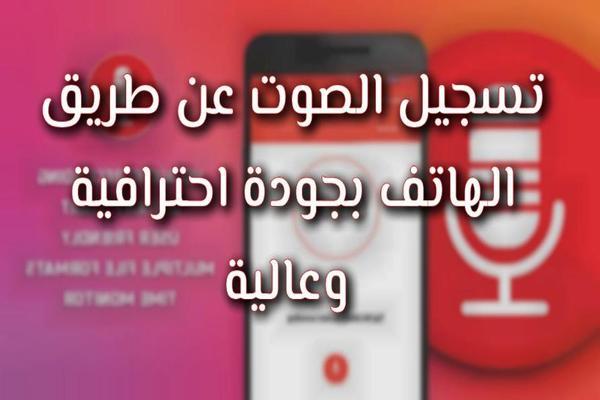 تعرف على تطبيق Voice Recorder Pro لتسجيل الصوت على الهاتف بجودة عالية