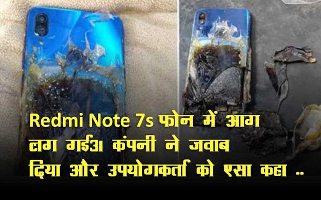 Redmi Note 7s फोन में आग लग गई…। कंपनी ने जवाब दिया और उपयोगकर्ता को एसा कहा ..