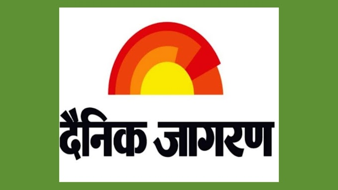 "Download ""Dainik jagran"" daily Hindi newspaper in pdf"