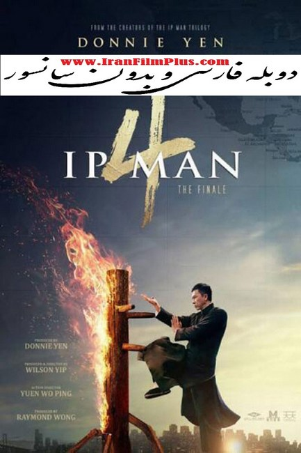 فیلم دوبله ایپ من Ip Man