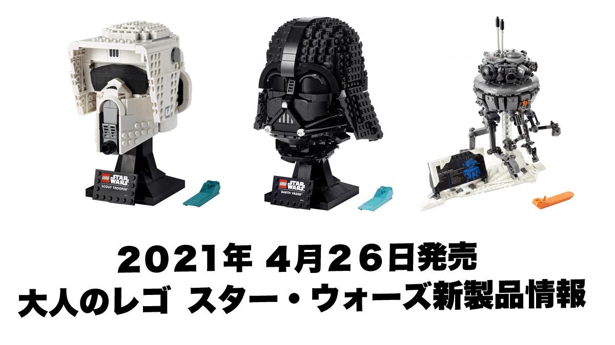4月26日発売レゴスター・ウォーズ新製品情報『ダース・ベイダー、スカウトトルーパー、プローブドロイド』(2021)