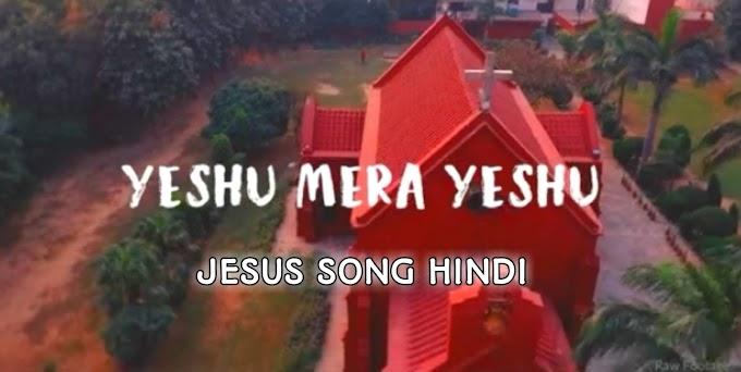 Yeshu Mera Yeshu Hindi Worship Song Lyrics 2020 - Jesus Song Hindi