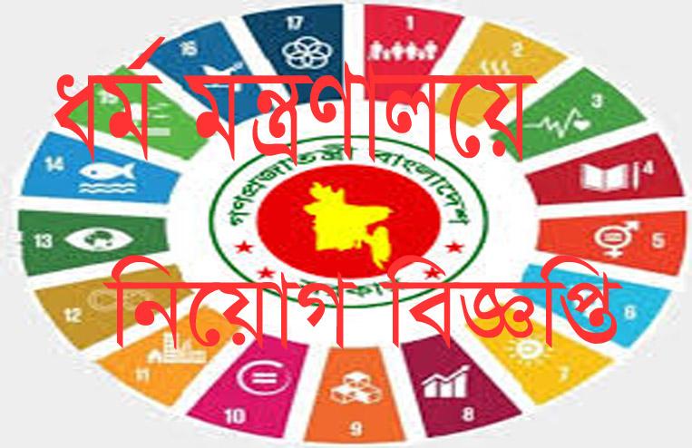 Ministry of Religious Affairs Job Circular 2020 www.mora.gov.bd