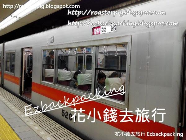 山陽電車直達姬路