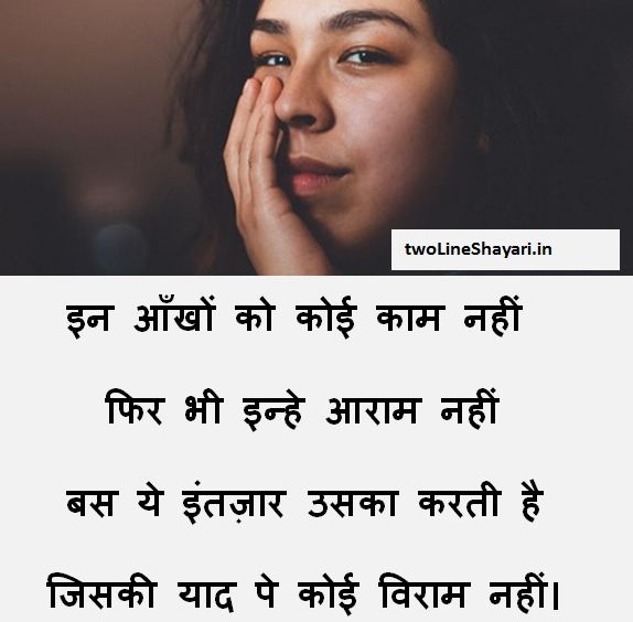 intezaar shayari images, intezaar shayari images download