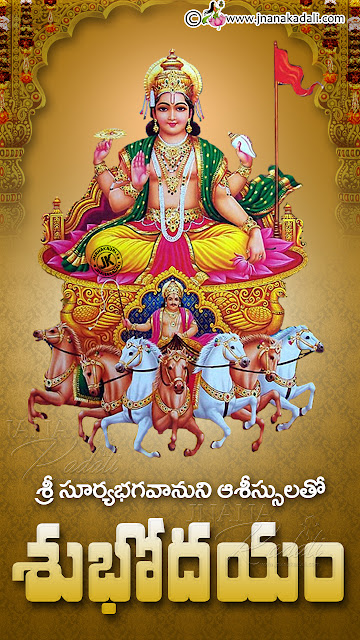 telugu online good morning sayings, best suryabhagavan wallpapers, telugu online subhodayam hd wallpapers quotes