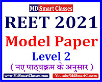 reet science model paper pdf download, reet level 2 science model paper, reet model paper 2021 level 2 science, reet science math model paper pdf
