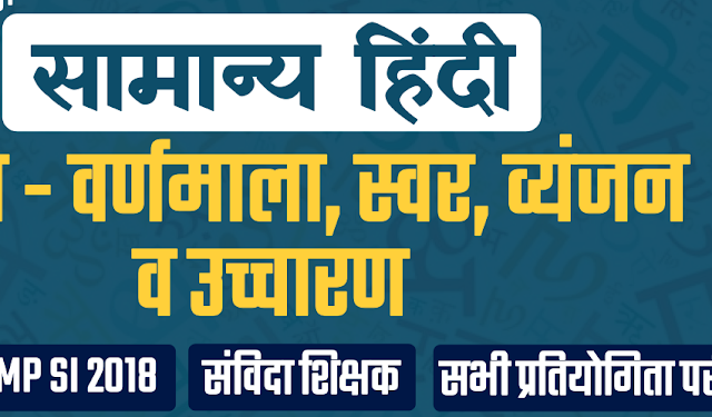 एग्जाम गुरु जी द्वारा सामान्य हिंदी पीडीएफ पुस्तक | Samanya Hindi PDF Book in Hindi By Exam GuruJi