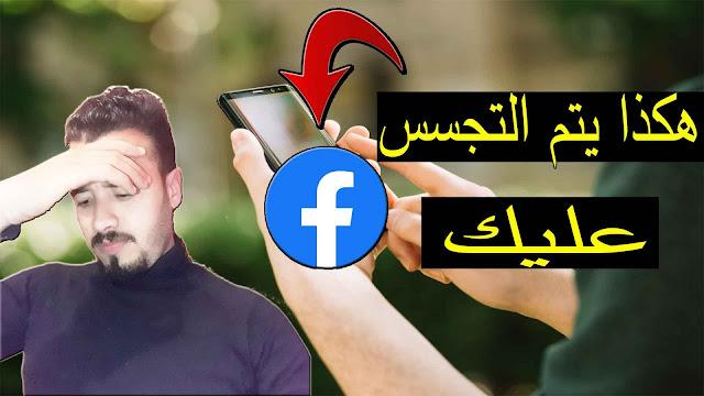 شاهد كيف يتم التجسس علينا بواسطة هذه الميزة الجديدة على الفيس بوك