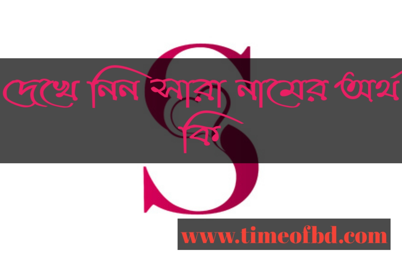 sara name meaning in Bengali, সারা নামের অর্থ কি, সারা নামের বাংলা অর্থ কি, সারা নামের ইসলামিক অর্থ কি,